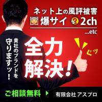 爆サイ削除・ネット誹謗中傷・風評被害・逆SEO対策 - Aspr(アスプロ)